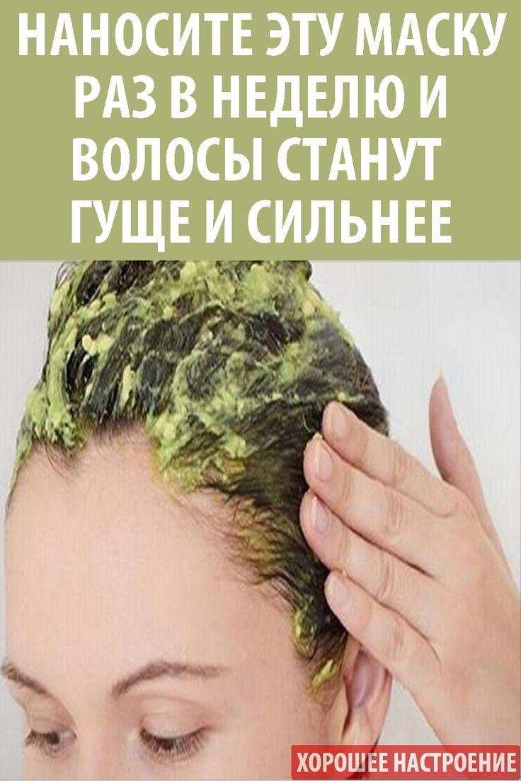 Наносите эту маску раз в неделю и волосы станут гуще и сильнее