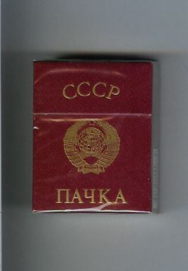 collection of the old soviet cigarettes 1