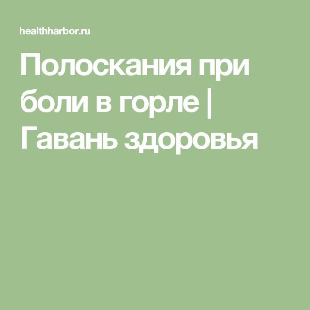 Полоскания при боли в горле | Гавань здоровья