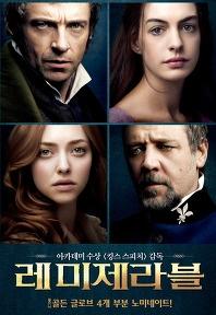 레미제라블 – Daum 영화