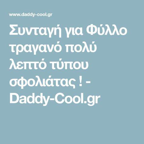 Συνταγή για Φύλλο τραγανό πολύ λεπτό τύπου σφολιάτας ! - Daddy-Cool.gr