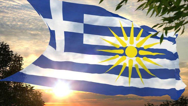Hellenic Flag with Macedonia Sun Vergina