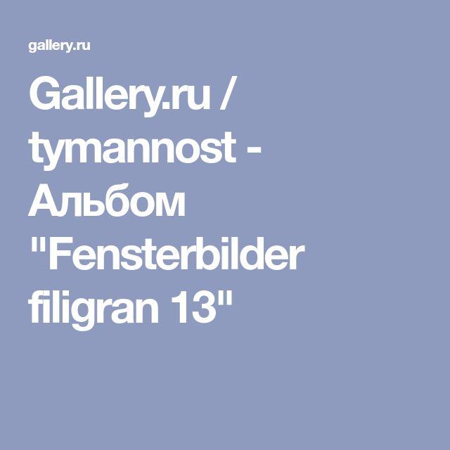 """Gallery.ru / tymannost - Альбом """"Fensterbilder filigran 13"""""""