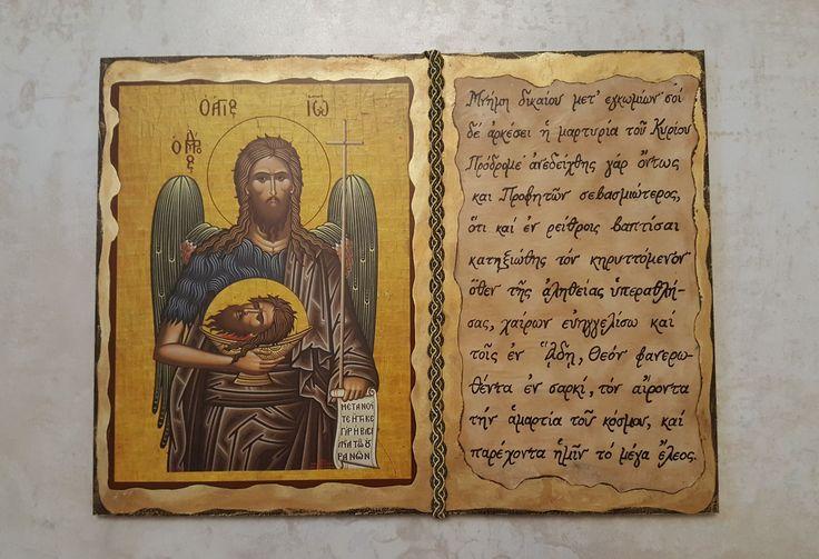 Εικόνα 40 ×30 εκατοστά. Αγιος Ιωαννης ο Πρόδρομος