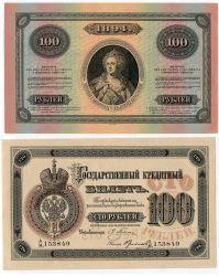 №146  Банкнота 100 рублей 1894 года