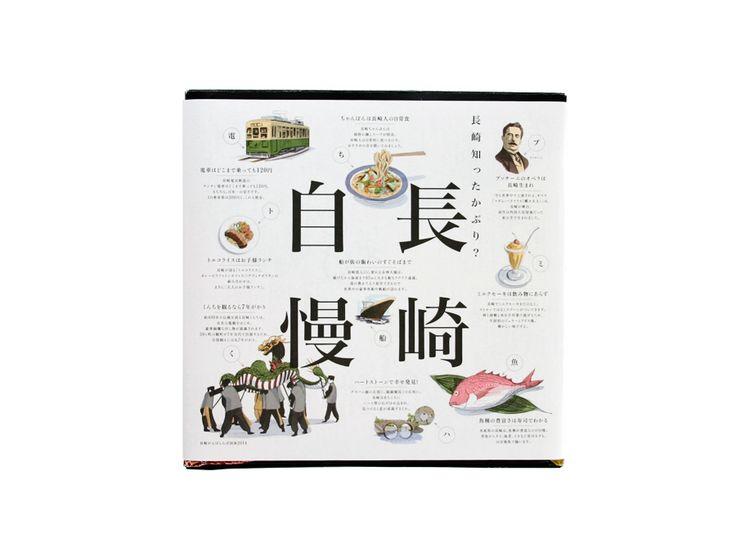 Nagasaki Kokutai Bento | Okamoto Issen Graphic Design Co.,Ltd.