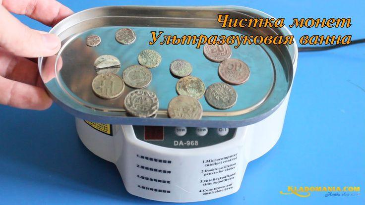 Чистка монет. Ультразвуковая ванна