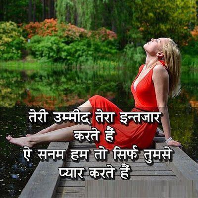 Images hi images shayari : Best hindi shayari download 2017