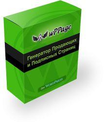 wPpage — профессиональное создание Landing page на WordPress. Легко делайте красивые продающие и подписные страницы за пару минут, даже если Вы «не дружите» с компьютером. Взлетите на новый уровень интернет-маркетинга, начав делать целевые страницы быстрее и профессиональнее.