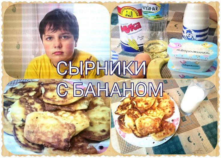 """Рецепт от юного повара Сырники с бананом """"Любовь"""""""