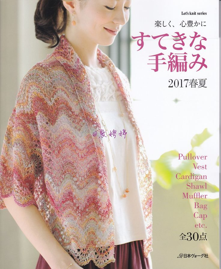 展娉婷:すてきな手編み 2017春夏 (Let's Knit series)美丽的手编春夏2017 - 展娉婷 - 展娉婷的钩针世界