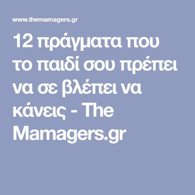 12 πράγματα που το παιδί σου πρέπει να σε βλέπει να κάνεις - The Mamagers.gr