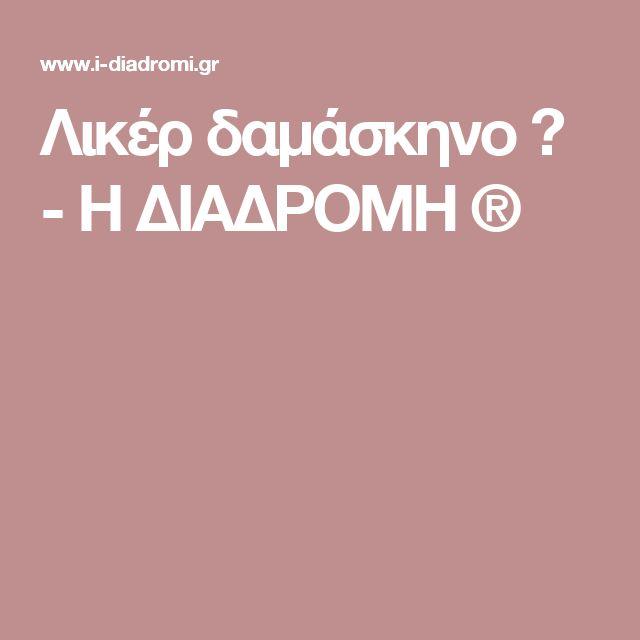 Λικέρ δαμάσκηνο ✿           -            Η ΔΙΑΔΡΟΜΗ ®