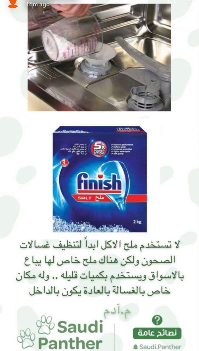 Pin By Shadiah Turkustani On منوعات Power Words Convenience Store Products
