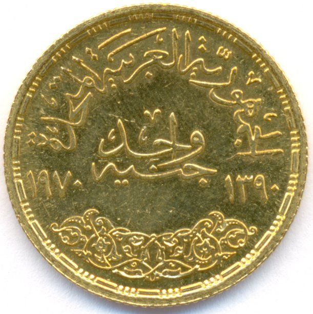 Egyptian Pound Gold Coin