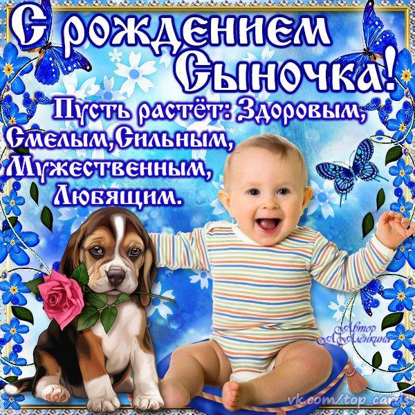 ходе мероприятия открытка с днем рождения сынульки карачаевцев балкарцев