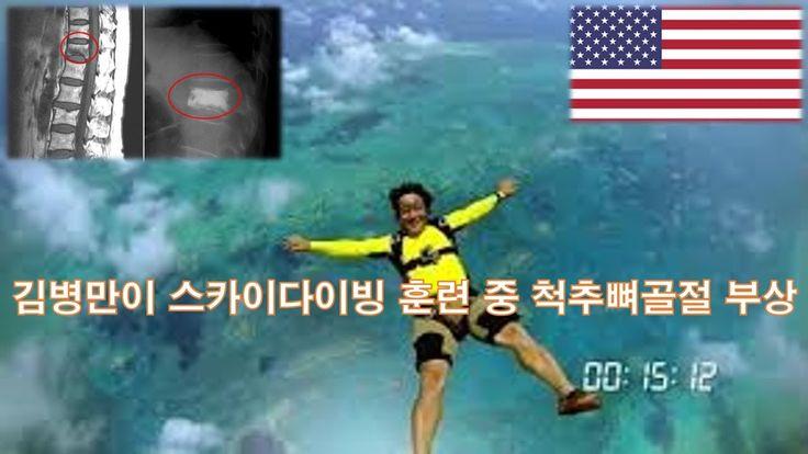 미국에서 김병만 스카이다이빙 훈련도중 사고발생 하루빨리 회복되시길