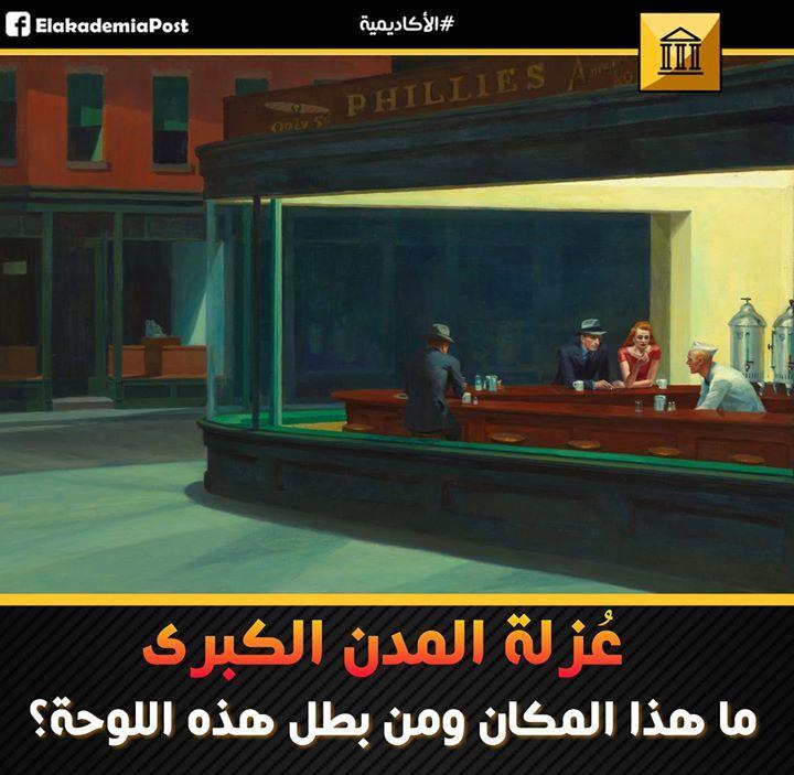 لكل وطن رائحة ليل خاصة به أحمد خالد توفيق الفنان الأمريكي العظيم إدوارد هوبر يمكن أن يكون أفضل من صور الحياة في بلده الولايات Talk Show Scenes Broadway Shows