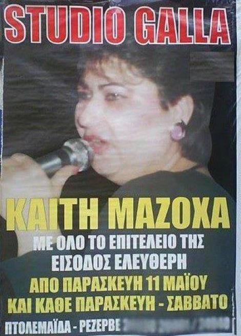 Οι πιο εξωφρενικές ελληνικές αφίσες της δεκαετίας - Guests Editors - LiFO