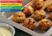 Κεφτέδες γαλοπούλας με καρότο και πάπρικα - Συνταγές | γαστρονόμος