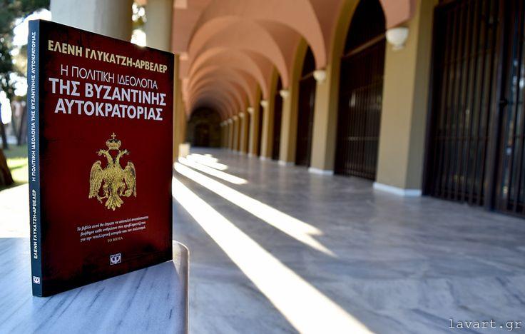 Σελιδοδείκτης: Η πολιτική ιδεολογία της Βυζαντινής Αυτοκρατορίας της Ελένης Γλύκατζη - Αρβελερ - Φωτογραφίες: Ευλαμπία Χουτουριάδου