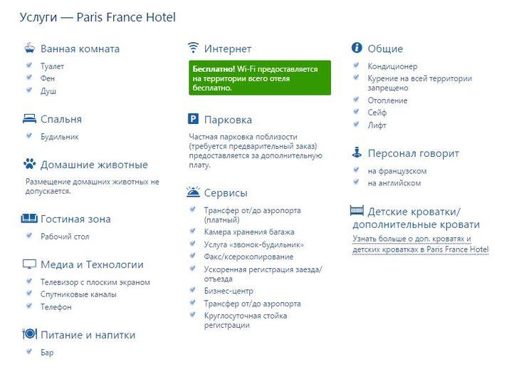 cool Недорогие отели в центре Парижа: бюджетный отдых в самом сердце Франции