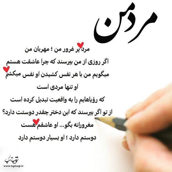 درباره دوست داشتن متن Love Text Love Quotes For Her Love You Images