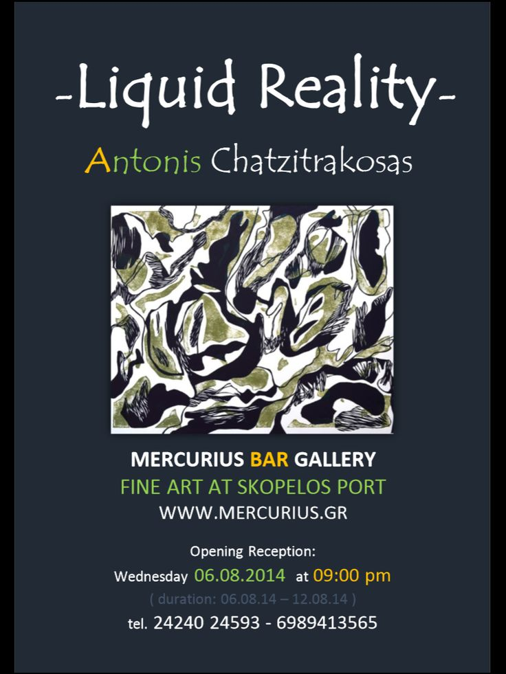 """Liquid reality"" by Antonis Chatzitrakosas"