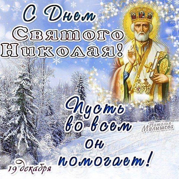 Открытка с поздравлением с днем святого николая