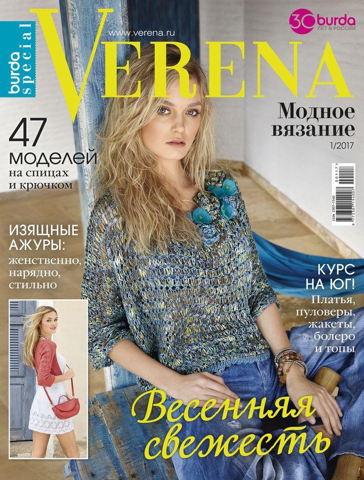 Verena Модное вязание №1 2017 - 轻描淡写 - 轻描淡写