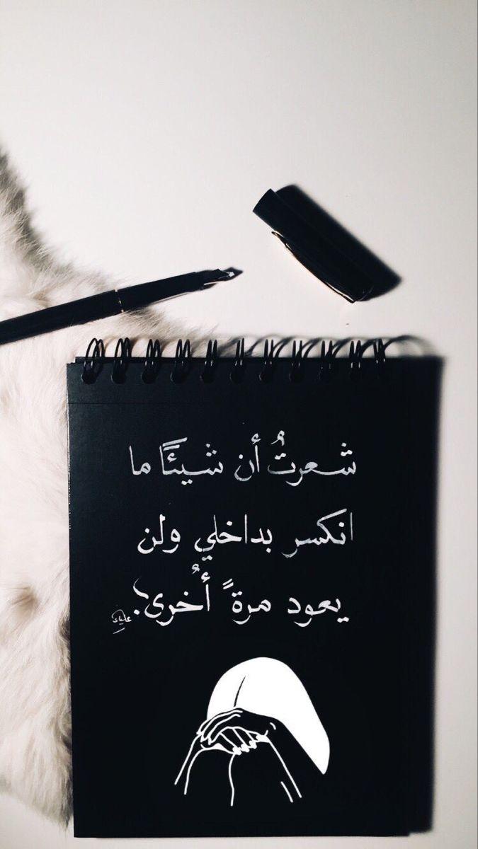 علياء ا Appreciation Quotes Coffee Instagram Ink