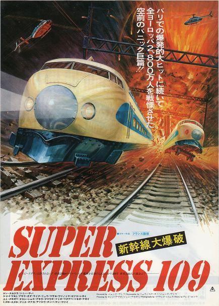 [] [] [] the bullet train / super express 109 / 新幹線大爆破 [] http://www.imdb.com/title/tt0080479/?ref_=fn_al_tt_1 [] []