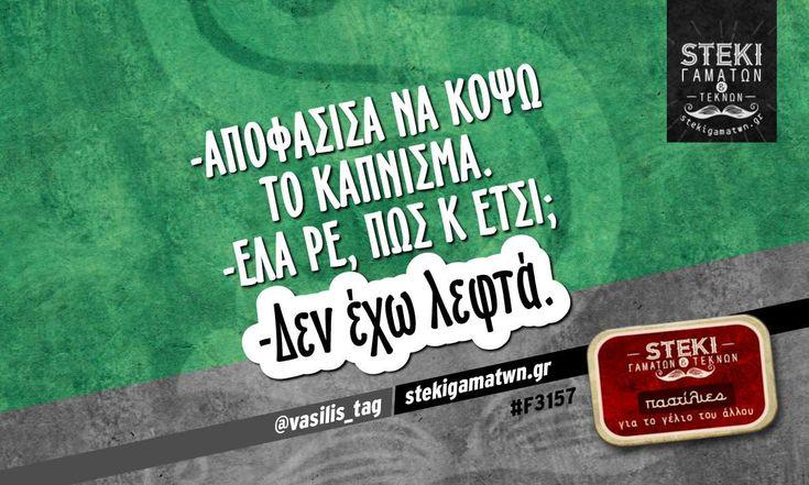 -Αποφάσισα να κόψω το κάπνισμα @vasilis_tag - http://stekigamatwn.gr/f3157/