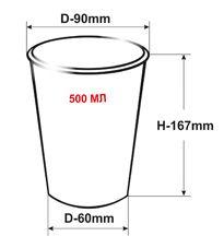 Бумажные стаканчики 500мл | Бумажная посуда
