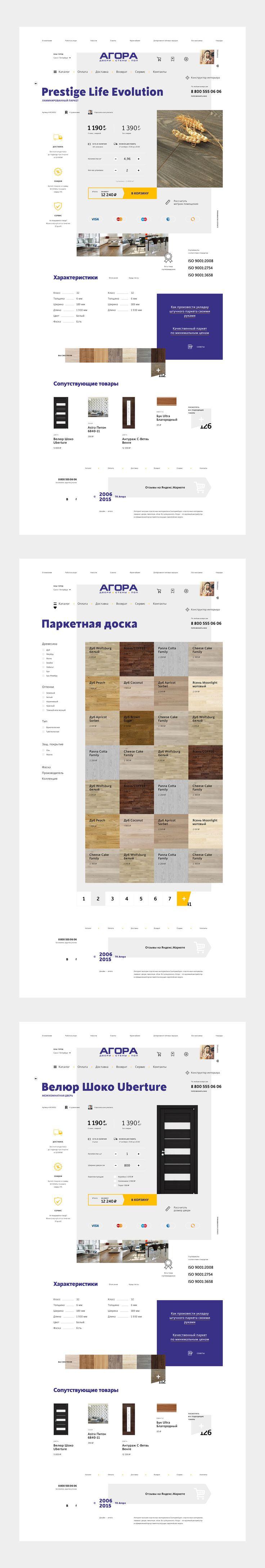 Дизайн интернет-магазина высококачественных отделочных материалов. www.tkagora.ru