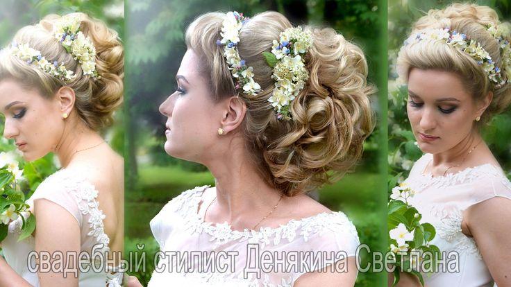 свадебные прически - видео уроки! Потрясающие свадебные прически, длинные волнистые волосы , прическа с дополнительными прядями волос. Свадебные прически для длинных волос, прически на длинные волосы самые элегантные и красивые свадебные прически, идеально подходит на короткие волосы прически стиля Glam, романтические свадебные прически для длинных волос, как сделать свадебные прически для девушек Gorgeous Bridal Wedding Hairstyles Tutorials!Romantic Updo Hairstyle For Long Hair