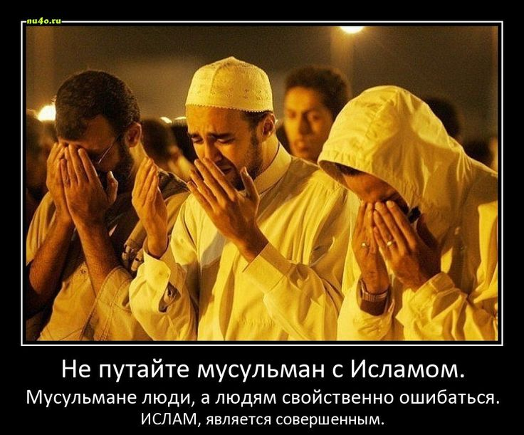ислам, мұсылман, мусульманин, мусульмане, мусульманка, муслим, муслимка, islam, muslims, muslim
