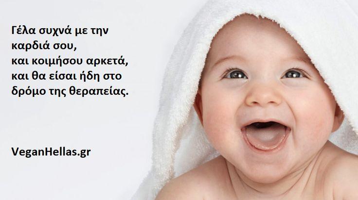 Το γέλιο και ο ύπνος είναι δύο από τα δυνατότερα μέσα θεραπείας για το ανθρώπινο Ον.