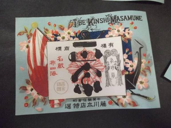 日本陸軍/錨/櫻/連隊旗 陸軍御用酒 [金鵄 正宗]ラベル/未使用4枚_画像1