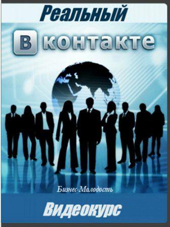 Реальный ВКонтакте (2016) Видеокурс