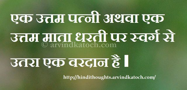 Best Quotes For Mother In Hindi: पत्नी, उत्तम, माता, Mother, Wife, Thought, Hindi, Quote
