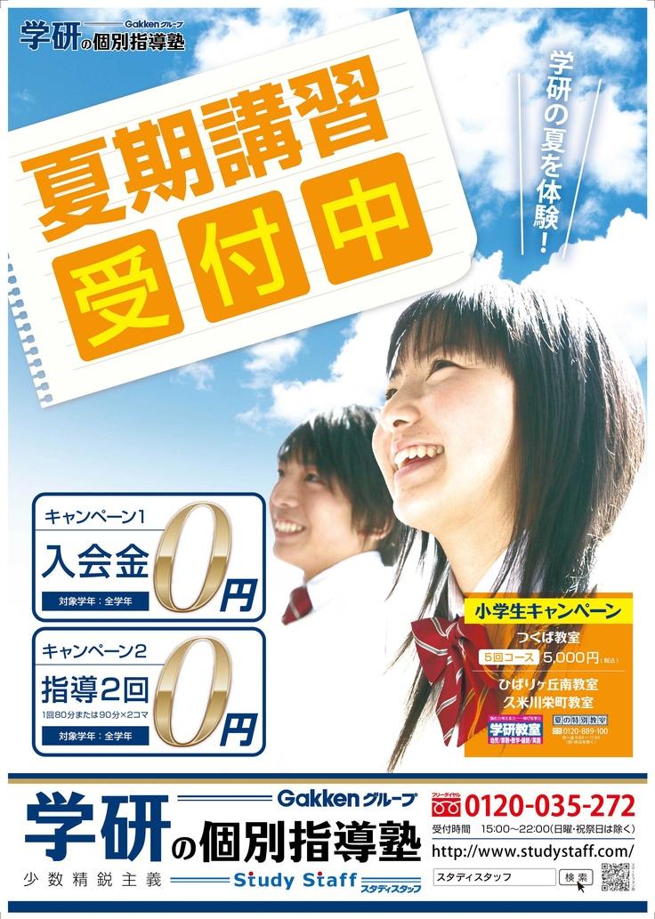 学研の個別指導塾様/夏期講習チラシ2012