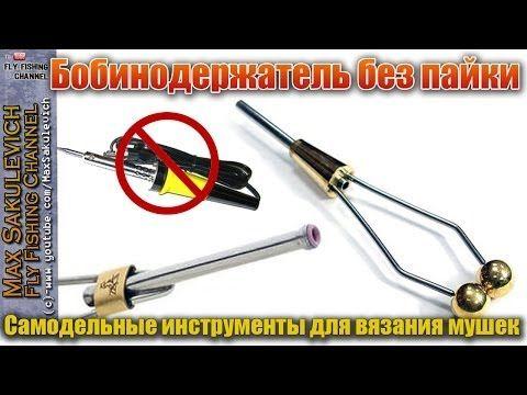 [Fly Tying] - Бобинодержатель без пайки (Самодельные инструменты для вязания мушек) - YouTube