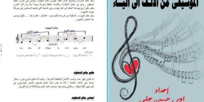تحميل كتاب اساسيات وقواعد ومفاهيم الموسيقى من الالف الى الياء Books Fictional Characters Save