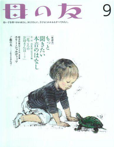 母の友 2008年 09月号 [雑誌] | 本 | Amazon.co.jp