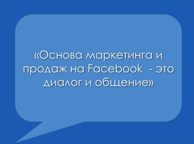 lara-pronin.online.Мысли вслух о последних изменениях алгоритма Facebook, о жлобстве и недальновидности - lara-pronin.online