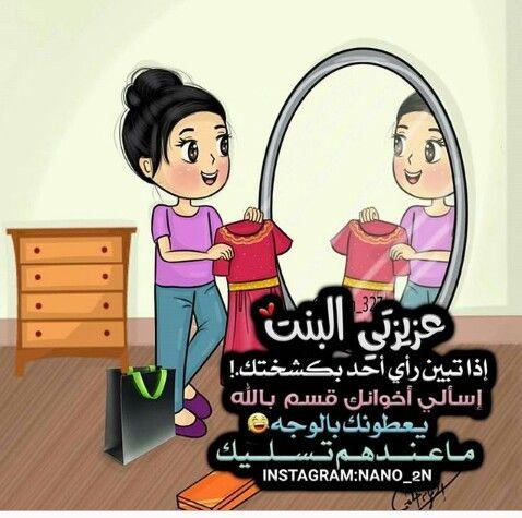 Pin By Made On من القلب إلى القلب Heart To Heart Arabic Funny Funny Arabic Quotes Funny