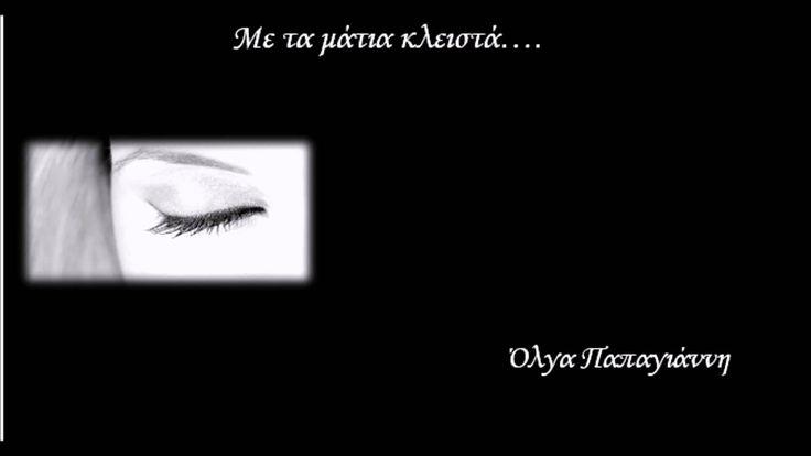 Με τα μάτια κλειστά - Όλγα Παπαπαγιάννη