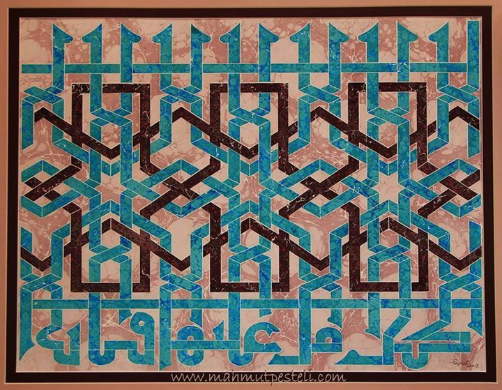 Artist : A.Mahmut Peşteli / Dimension : 68 x 82 cm / Technique : Akkase Marbling Art with Kufi script / Sifaiye Medresesi in Sivas , Turkey