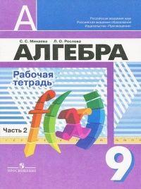 Обложка рабочей тетради по алгебре 9 класс Минаева, Рослова. Часть 2